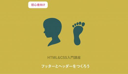 【HTML初心者必見】「headerとfooter」の使い方とデザイン例まとめ