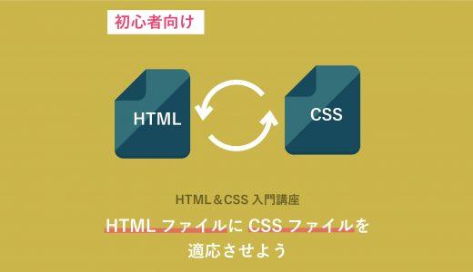 HTMLファイルへのCSS読み込み方法を徹底解説【コピペで使える】