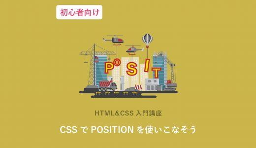 CSSのpositionとは?基本的な使い方と正確な位置指定をする方法