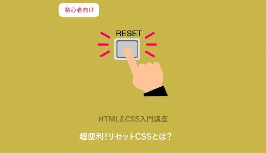 【2019年版】リセットCSSのガイドライン|基礎から使い方を徹底解説