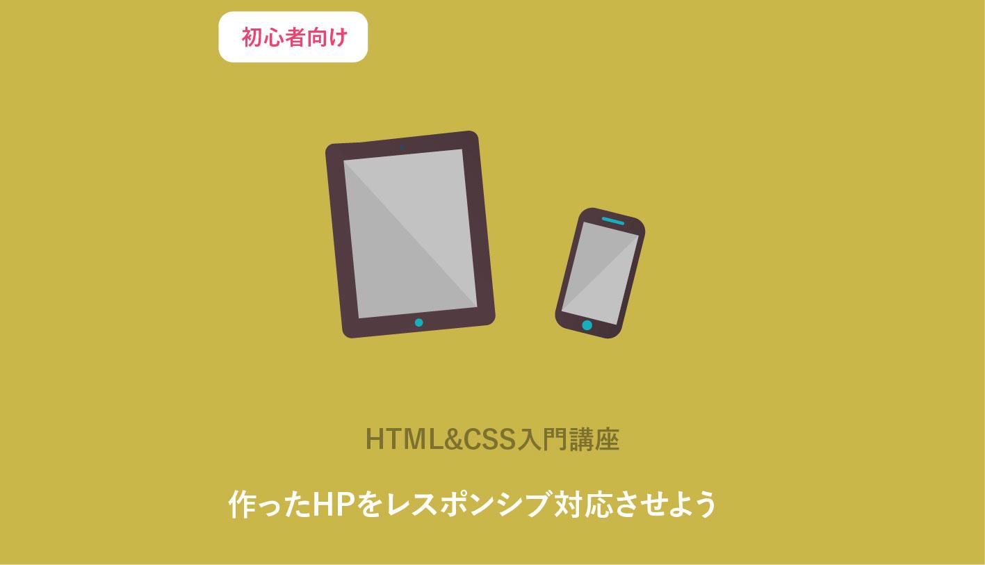 レスポンシブは難しくない!CSS初心者のためにわかりやすく解説