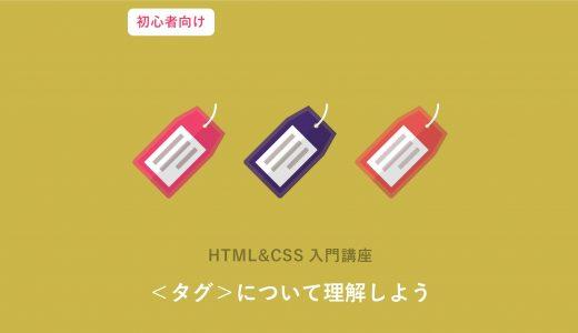 【HTML タグ】タグの使い方を徹底解説 | コピペで動く実行例付き