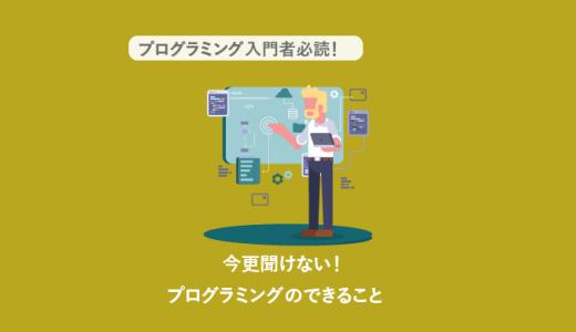 プログラミングでできること|作れるもの・言語別に徹底解説!