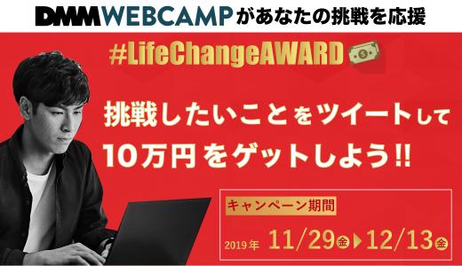 DMM WEBCAMPが「合計100万円を配る」太っ腹なキャンペーンを始めたらしい