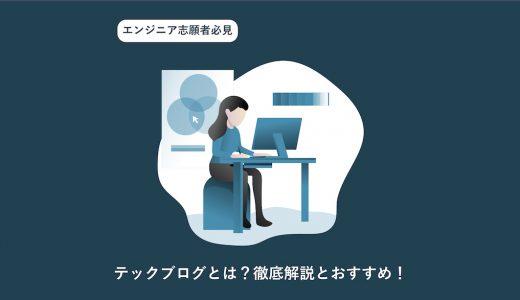エンジニアブログまとめ【現役プログラマーが選ぶテックブログとは?】