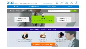 求人サイト dodaエンジニア IT