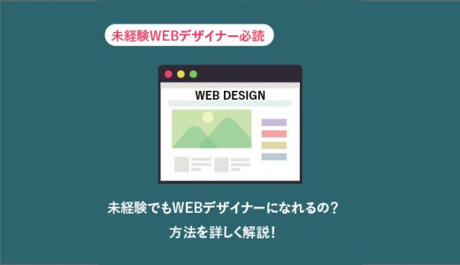 【未経験】本気でWEBデザイナーを目指す人がするべきこと