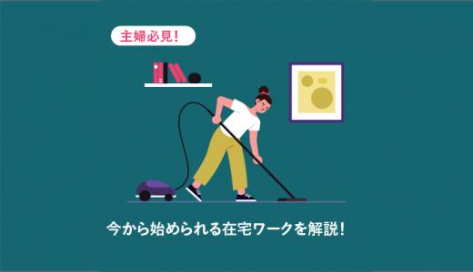 自宅でできる仕事のおすすめ5選とその仕事を始めるまでのステップ
