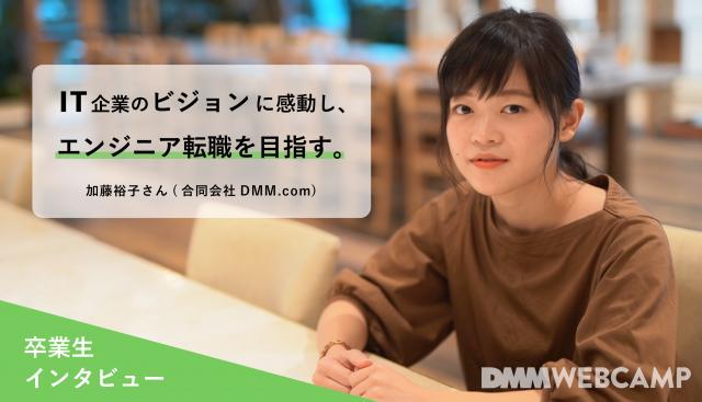 DMMWEBCAMP