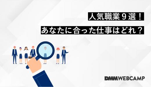 人気職業おすすめ9選【あなたに合った仕事はどれ?】
