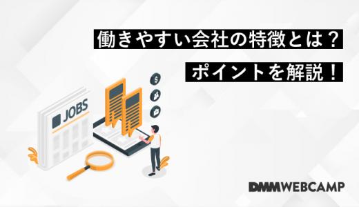 働きやすい会社の特徴9選【見極めるポイントとは?徹底解説】