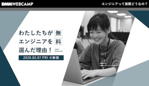 WEBCAMP NAVI初イベント「私たちがエンジニアを選んだ理由!」