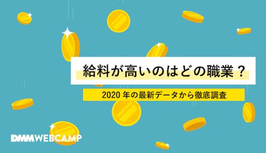 【2020年最新】給料が高い仕事にはどんな職業がある?【徹底調査】