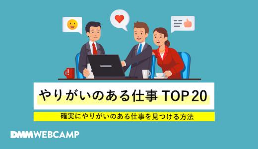【2020年版】やりがいのある仕事TOP20!確実にやりがいのある仕事を見つける方法