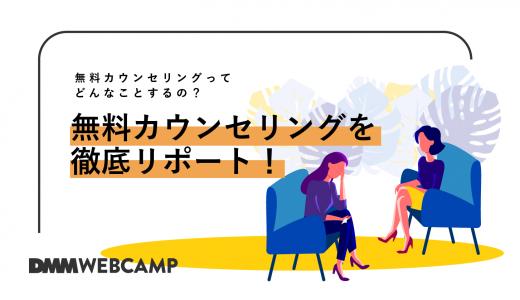 DMM WEBCAMPの無料カウンセリングって何するの?【徹底リポート!】