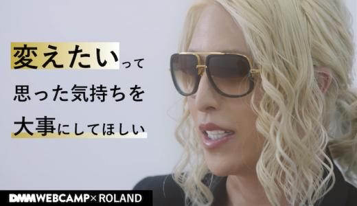 """ROLAND「""""変えたい""""って思った気持ちを大事にしてほしい」現代ホスト界の帝王から見るDMM WEBCAMP"""