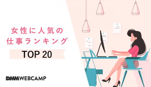【女性に人気の仕事ランキングTOP20】将来性を見極める5つのポイントとは?