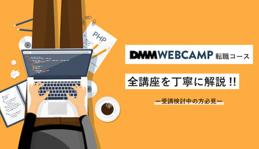 【2020年最新版】DMM WEBCAMP転職コースの全講座を丁寧に解説!