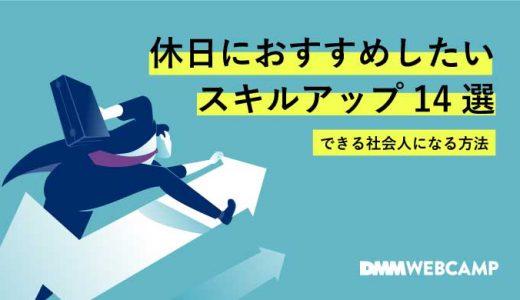 休日におすすめしたいスキルアップ14選【できる社会人になる方法】