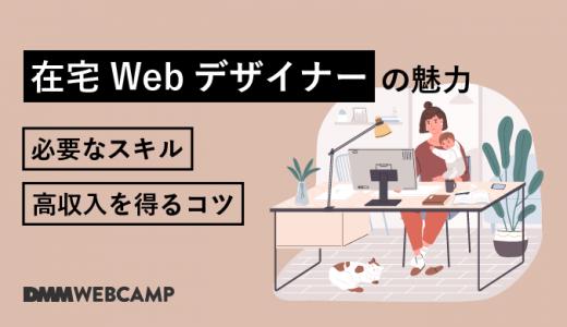 【在宅Webデザイナー】働き方や仕事内容、未経験者に必要なスキルとは
