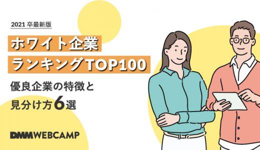 【2021卒最新版】ホワイト企業ランキングTOP100!優良企業の特徴と見分け方6選!