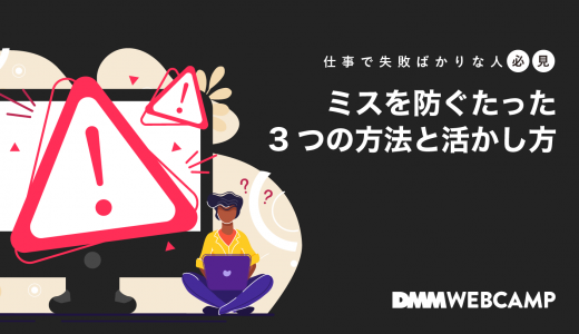 【仕事で失敗ばかりな人必見】ミスを防ぐたった3つの方法と活かし方