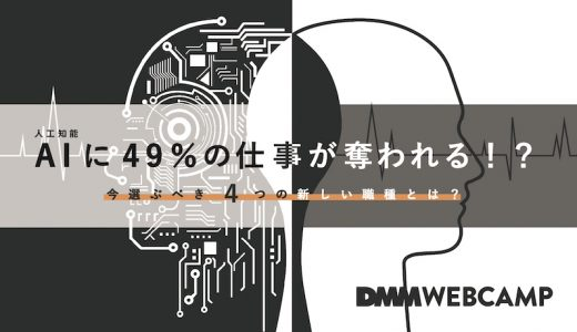 AI(人工知能)に49%の仕事が奪われる!?今選ぶべき4つの新しい職業とは?