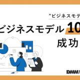 主なビジネスモデル10選と成功事例