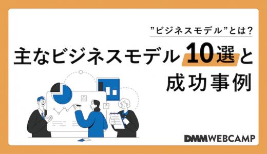ビジネスモデルとは?主なビジネスモデル10選と成功事例