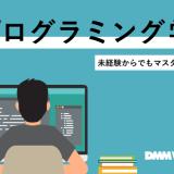 プログラミング 学習