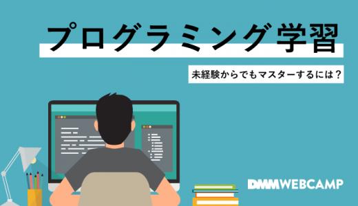 プログラミング学習サイト5選!学習する上で押さえるべきポイントも紹介