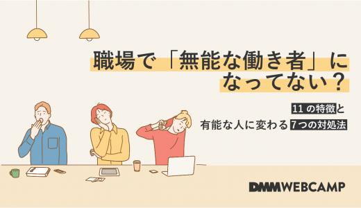 職場で「無能な働き者」になってない?11の特徴と有能な人に変わる7つの対処法