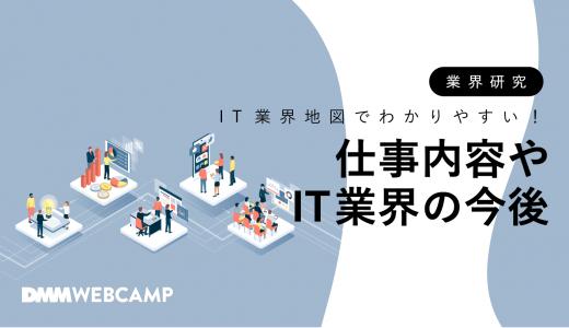 【業界研究】IT業界地図でわかりやすい!仕事内容やIT業界の今後