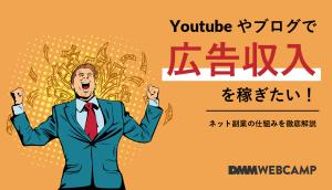 Youtubeやブログで広告収入を稼ぎたい!ネット副業の仕組みを徹底解説