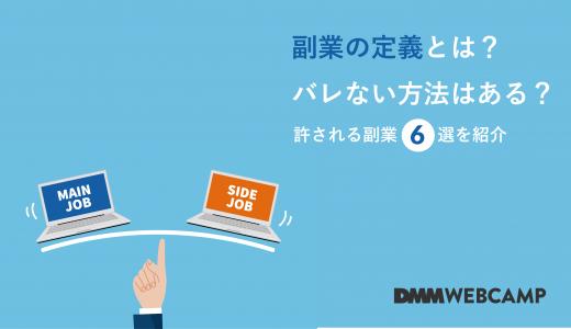 副業の定義はどこまで?兼業・複業との違いやおすすめ6選を紹介!