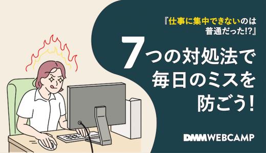 仕事に集中できないのは普通だった?7つの対処法で毎日のミスを防ごう!