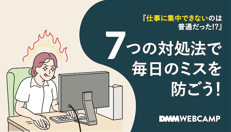 7つの対処法で毎日のミスを防ごう!