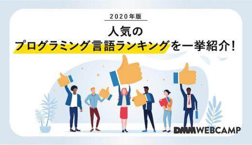 人気のプログラミング言語ランキングを一挙紹介【2020年版】