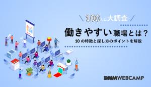 【100人に大調査】働きやすい職場とは?10の特徴と探し方のポイントを解説