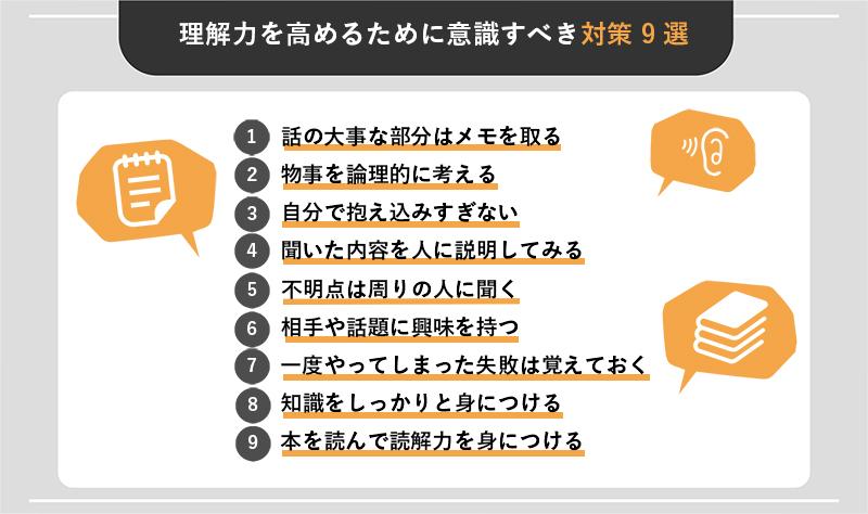理解力がない」と言われないために!特徴から考える9つの対策方法を ...