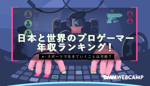 日本と世界のプロゲーマー年収ランキング!e-スポーツで生きていくことは可能?