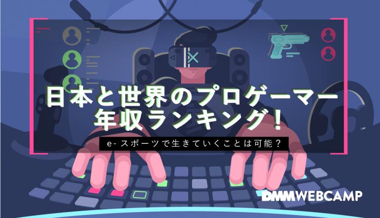日本と世界のプロゲーマー年収ランキング