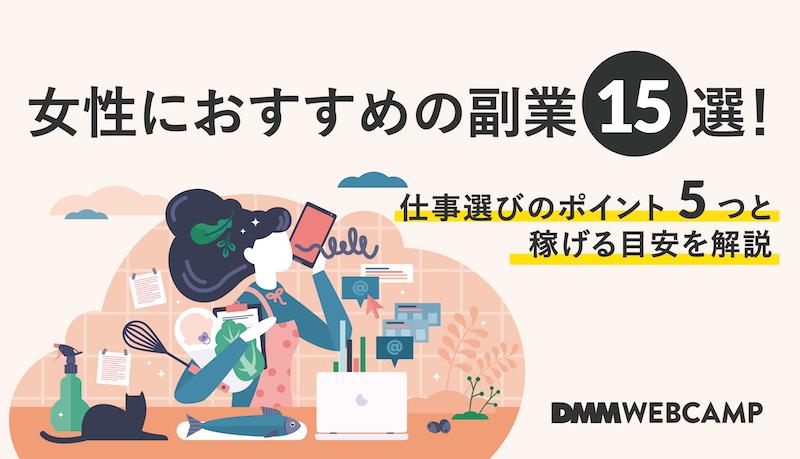 女性にオススメの副業15選!