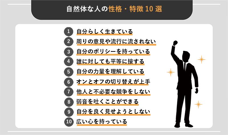 自然体な人の性格・特徴10選