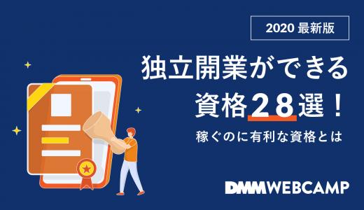 【2020最新版】独立開業ができる資格28選!稼ぐのに有利な資格とは