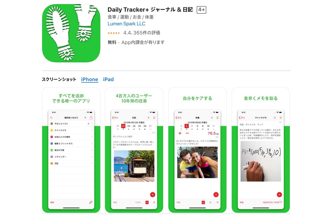 Daily Tracker+