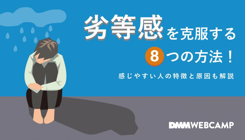 劣等感を克服する8つの方法!感じやすい人の特徴と原因も解説