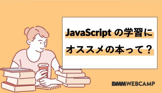 javascriptの勉強におすすめの本はこれだ!【入門〜上級・目的別に紹介】