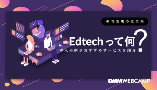 【教育現場の変革期】EdTechって何?導入事例やおすすめサービスを紹介