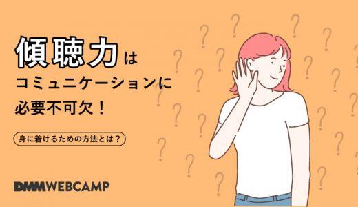 傾聴力はコミュニケーションに必要不可欠!身に着けるための方法とは?